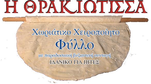 THRAKIOTISA NEW LOGO
